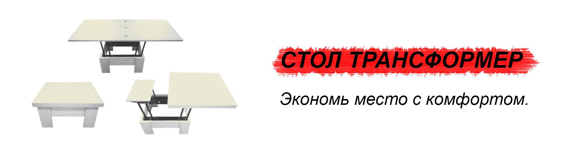 Слайдер Стол Трансформер