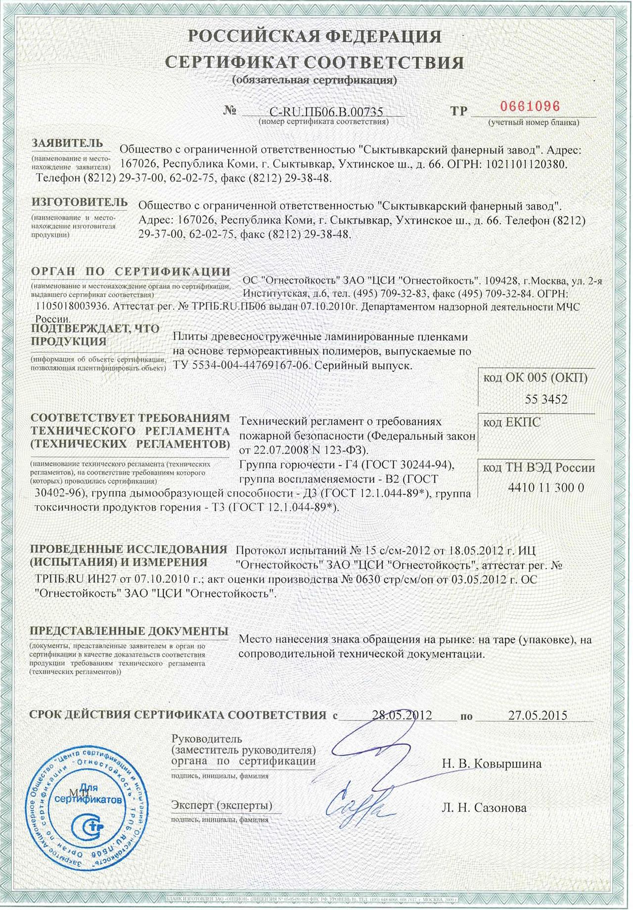 Дсп сертификация пожарная сертификати гост